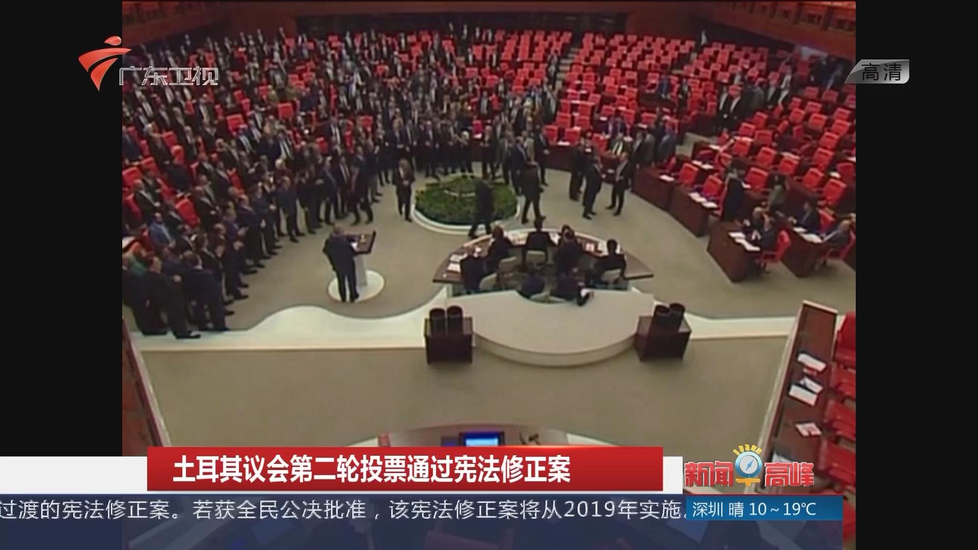 土耳其议会第二轮投票通过宪法修正案