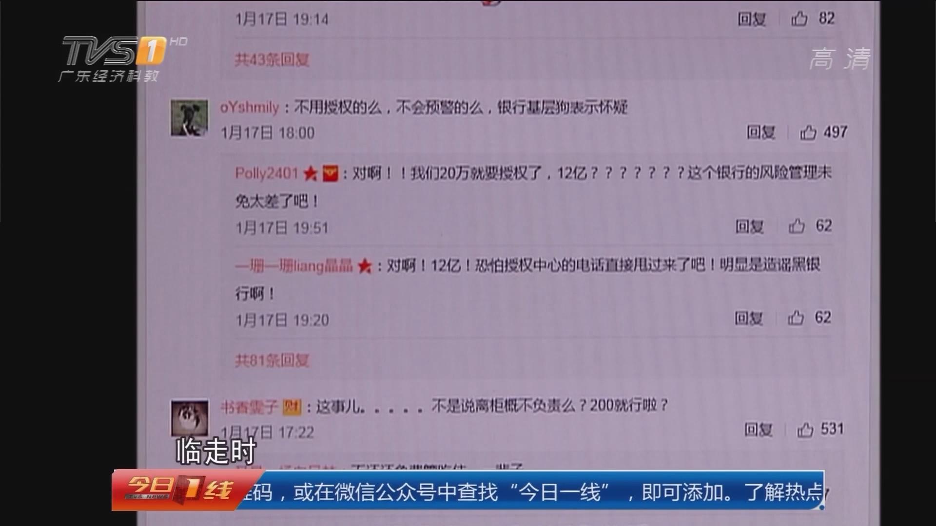 """湖南长沙:工作人员""""摆乌龙"""" 银行错转12亿!"""