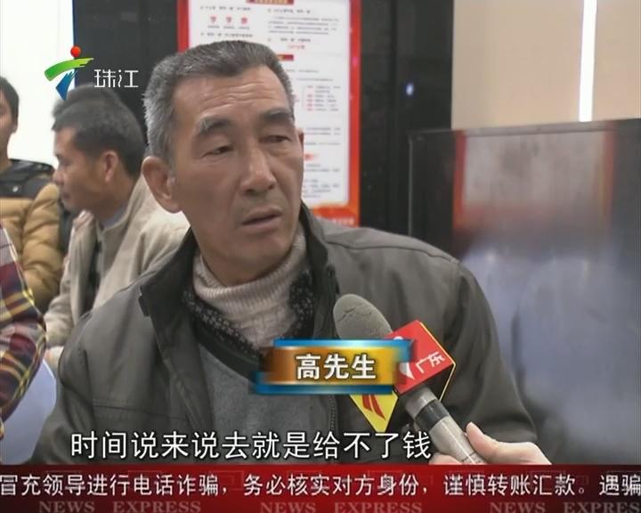 拖欠一年 广州39工人终领到工资