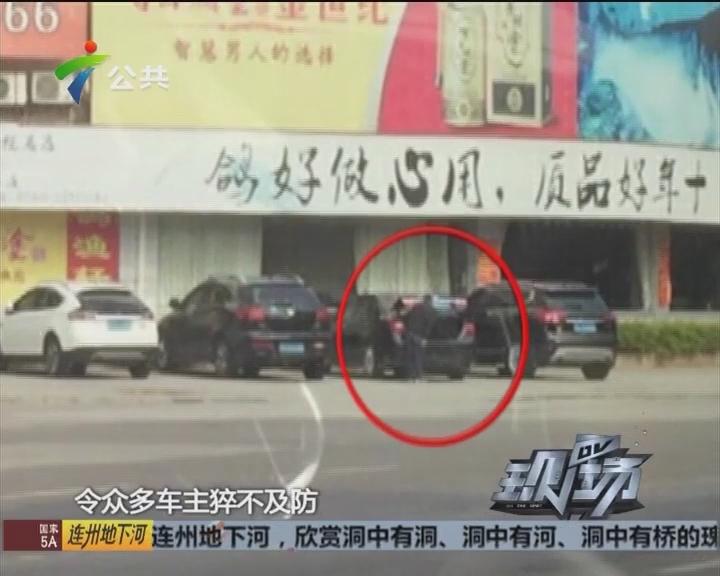 中山:解码器盗窃车内财物 天眼助警方锁定嫌犯
