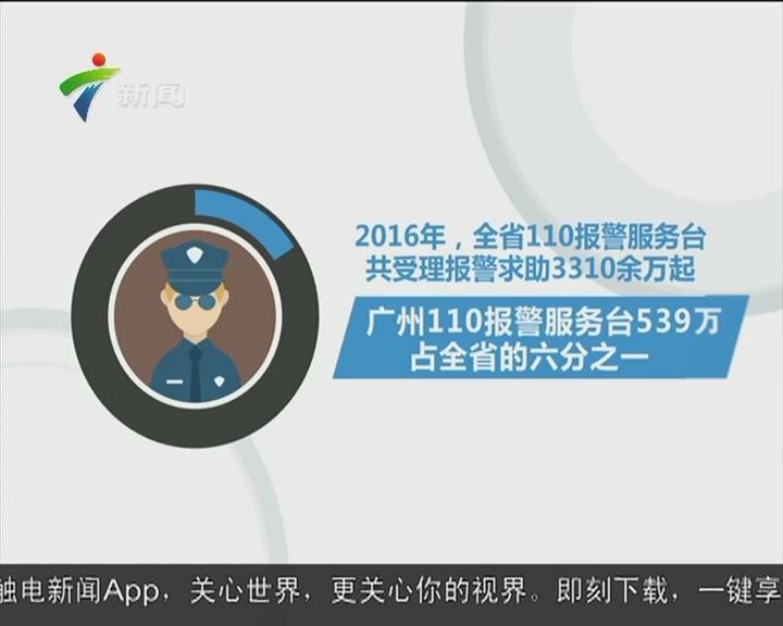"""广州110:""""最强大脑""""日均接警量将近1万5千宗!"""