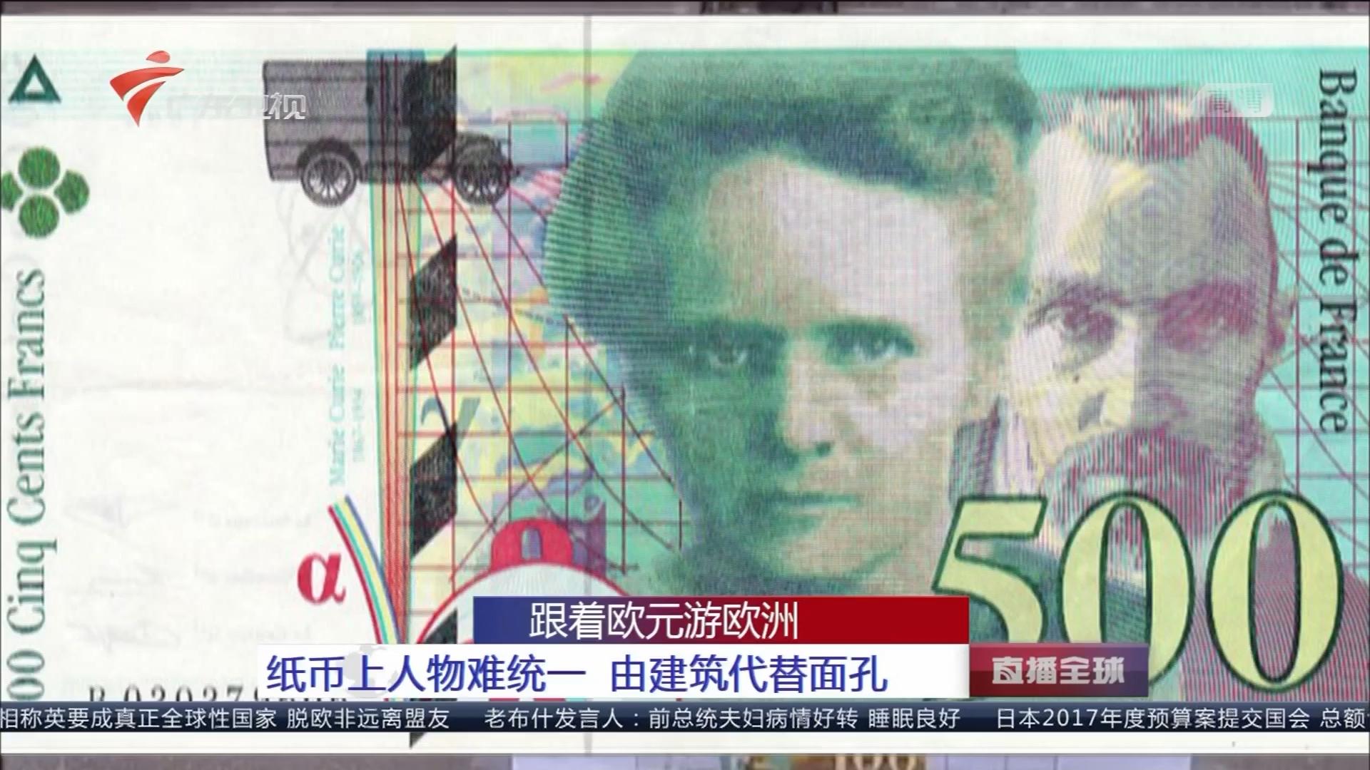 跟着欧元游欧洲:纸币上人物难统一 由建筑代替面孔