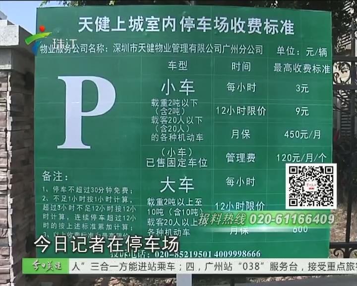 """广州:又见小区因停车场收费""""拗数"""""""