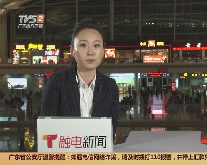 2017春运首日:直击广州南站最新动态