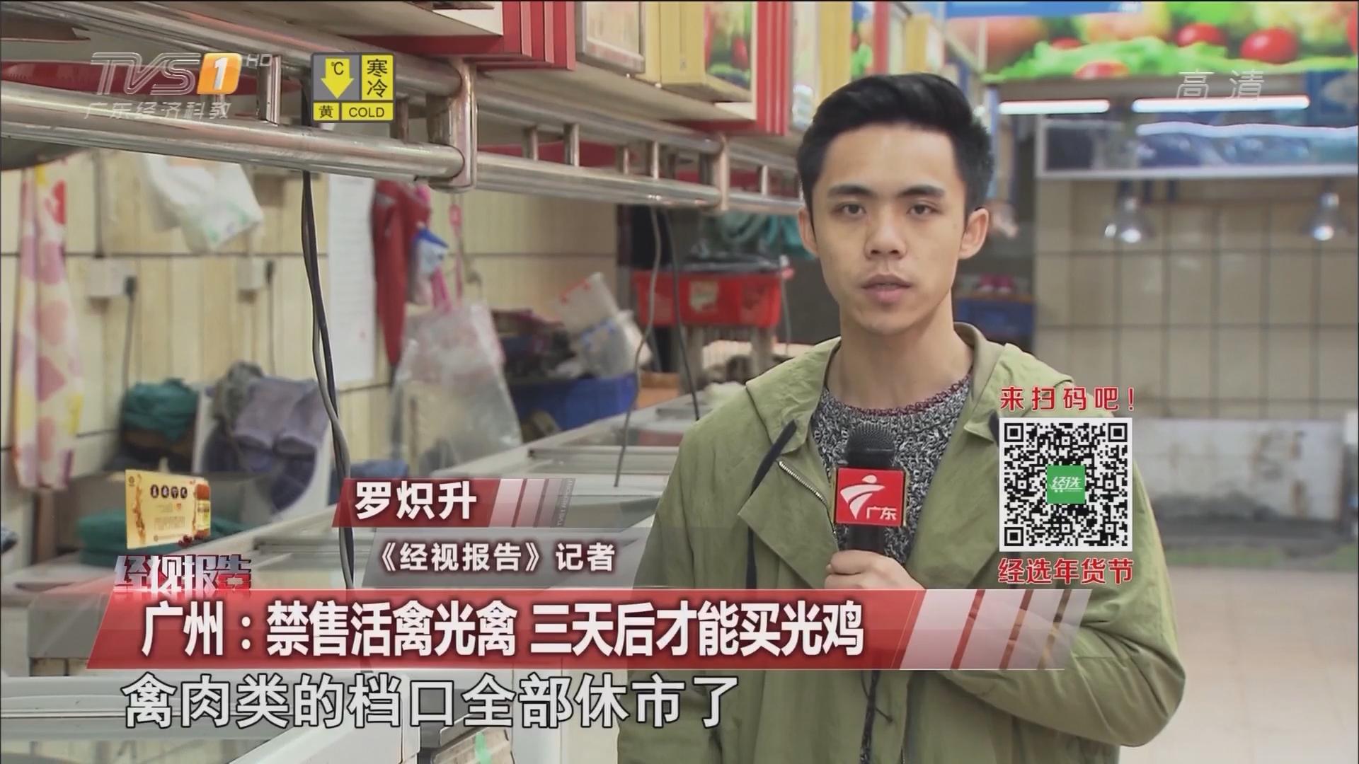 广州:禁售活禽光禽 三天后才能买光鸡