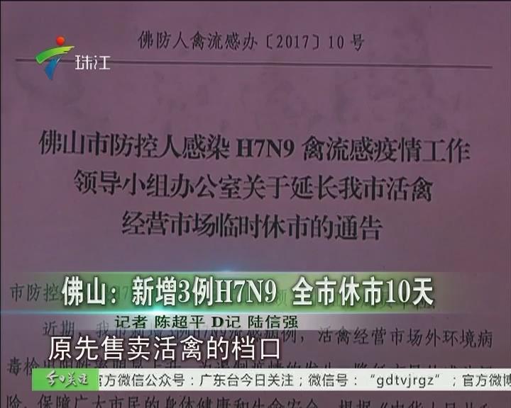 佛山:新增3例H7N9 全市休市10天
