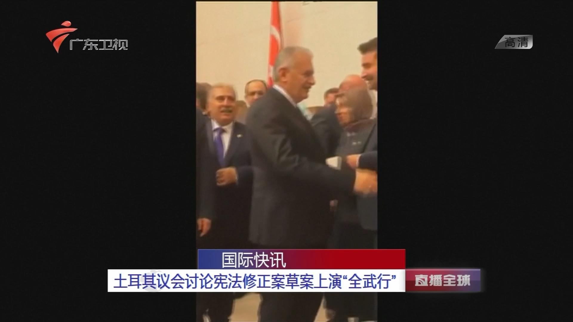"""国际快讯:土耳其议会讨论宪法修正案草案上演""""全武行"""""""