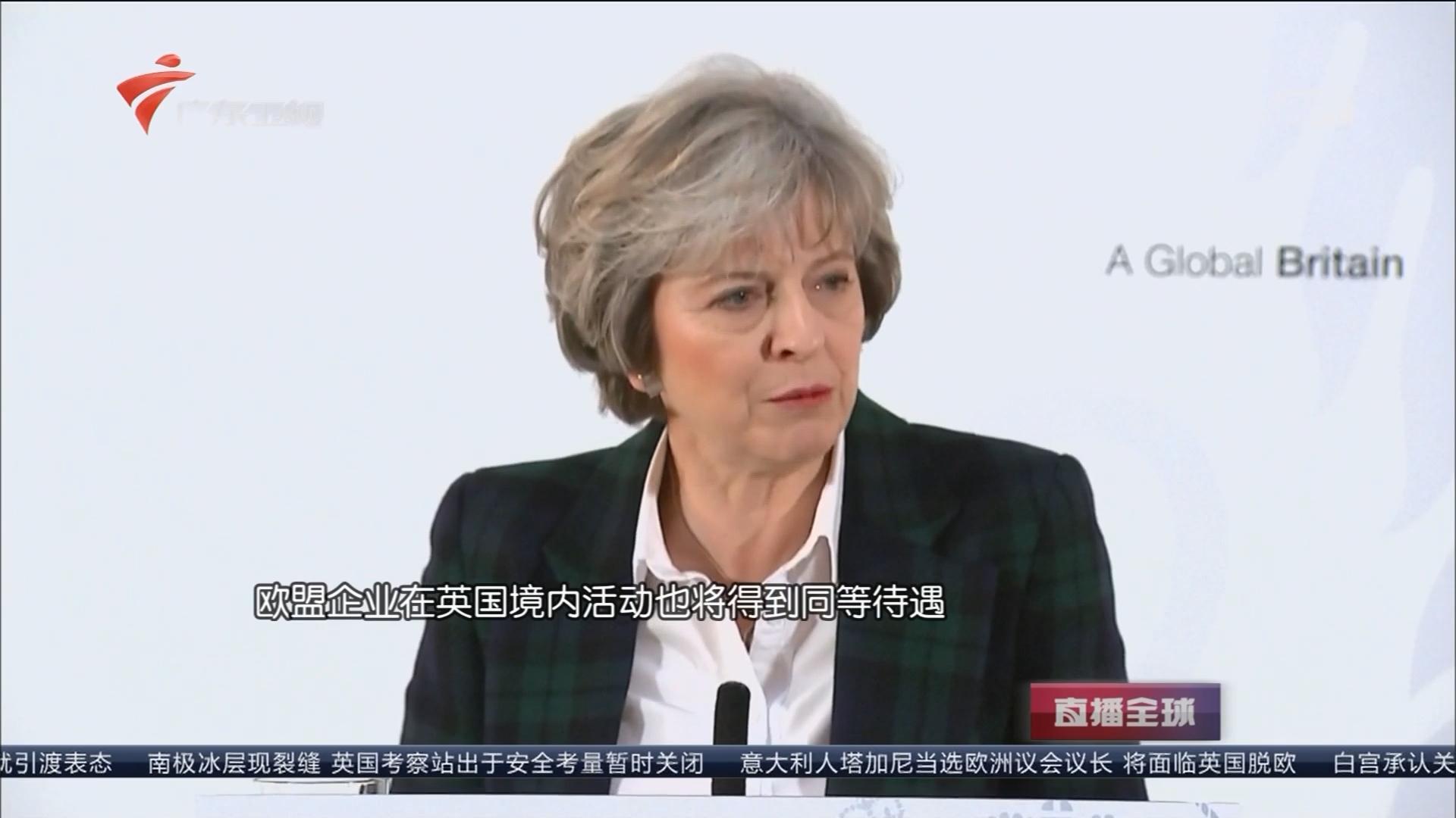 """英国首相:欧盟 我们要""""硬脱"""" 退出共同市场 寻求自贸协议"""