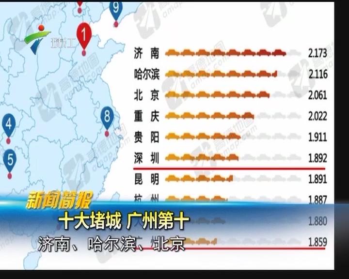 十大堵城 广州第十