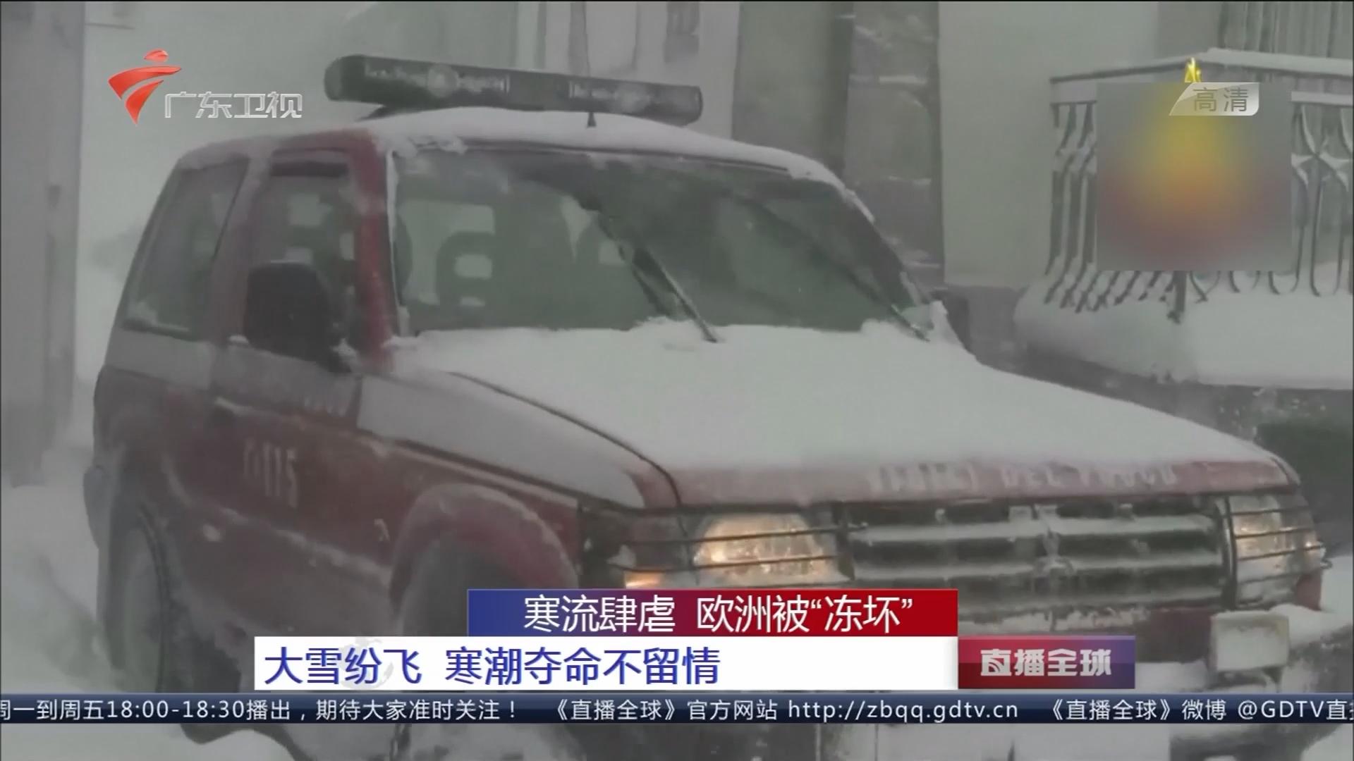 """寒流肆虐 欧洲被""""冻坏"""":大雪纷飞 寒潮夺命不留情"""