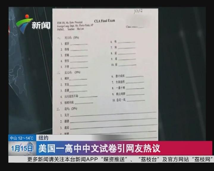 纽约:美国一高中中文试卷引网友热议