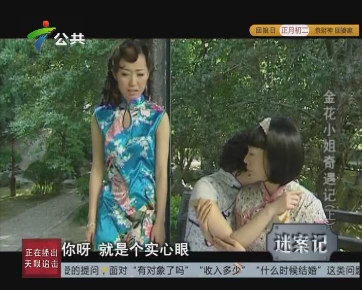 金花小姐奇遇记(上)