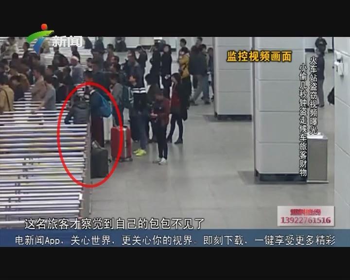 火车站盗窃视频曝光 小偷几秒钟盗走候车旅客财物