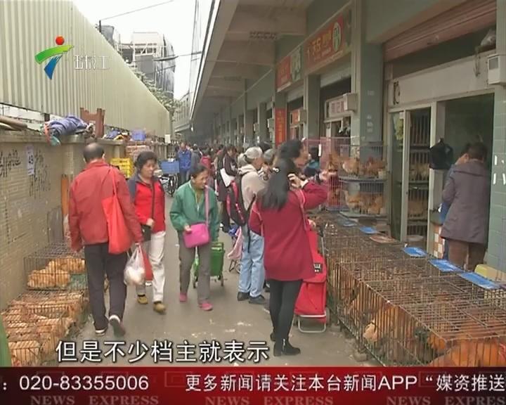 广州今起恢复活禽交易 佛山继续休市