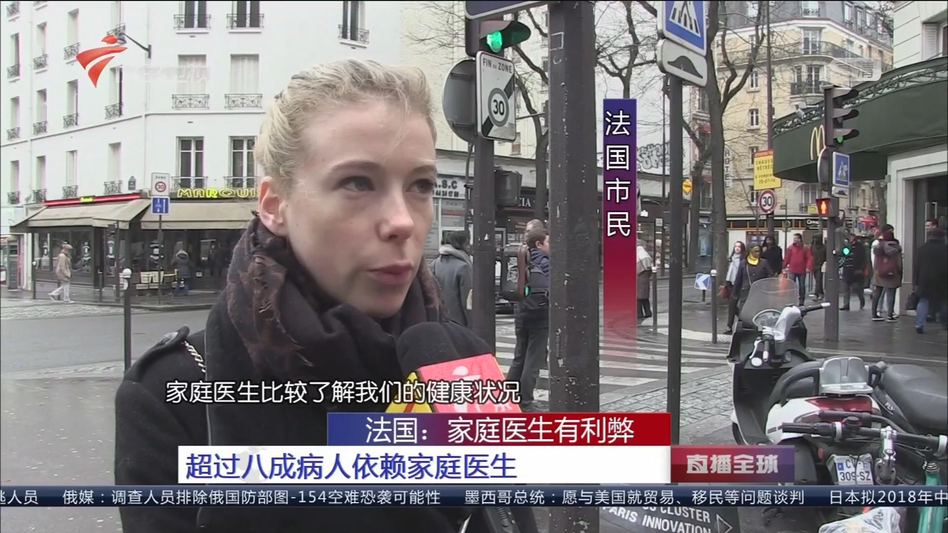 法国:家庭医生有利弊 超过八成病人依赖家庭医生