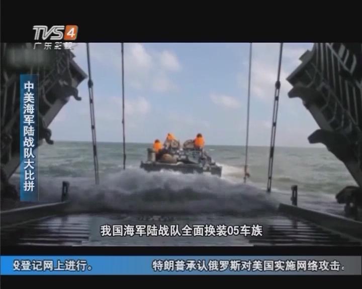 军晴解码:中美海军陆战队大比拼