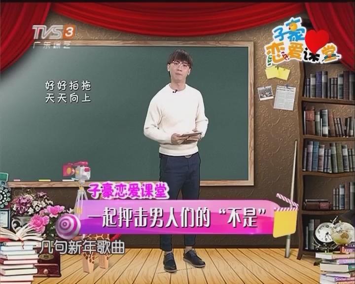 """子豪恋爱课堂:一起抨击男人们的""""不是"""""""