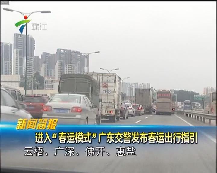 """进入""""春运模式""""广东交警发布春运出行指引"""