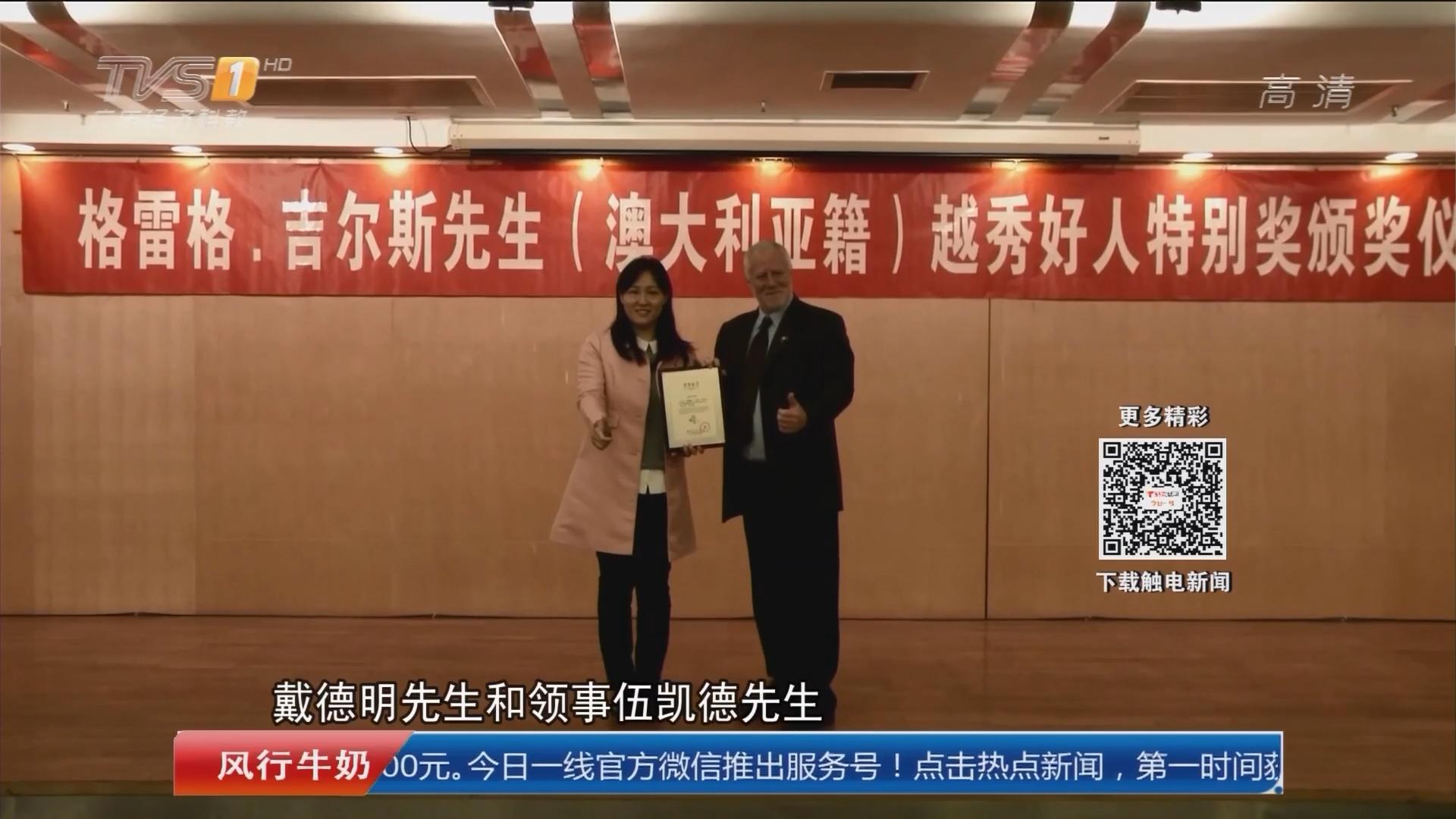"""系列专栏""""温度"""":广州 勇救落水儿童的外国人找到啦!"""