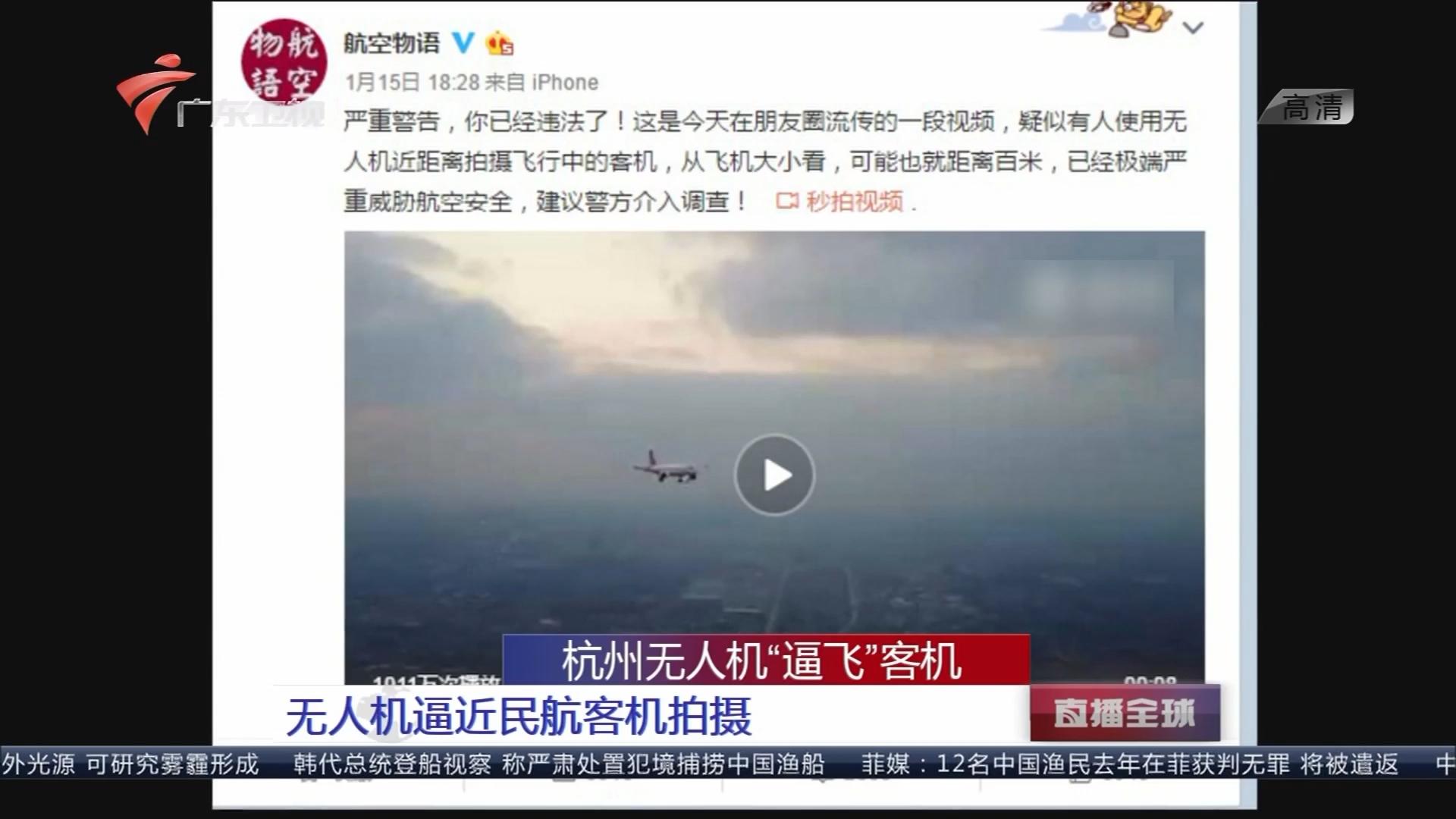 """杭州无人机""""逼飞""""客机:无人机逼近民航客机拍摄"""