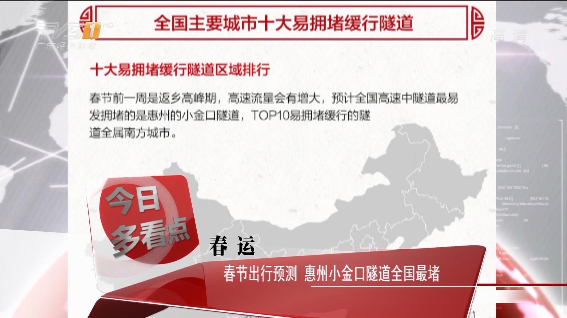 春运:春节出行预测 惠州小金口隧道全国最堵