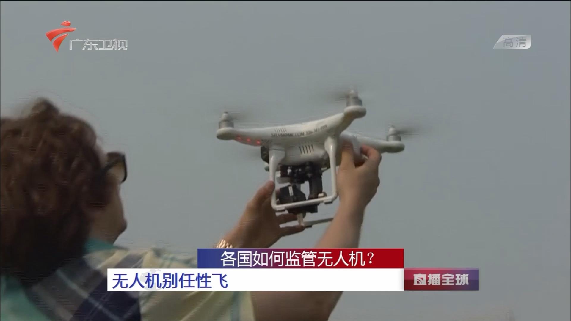 各国如何监管无人机? 无人机别任性飞