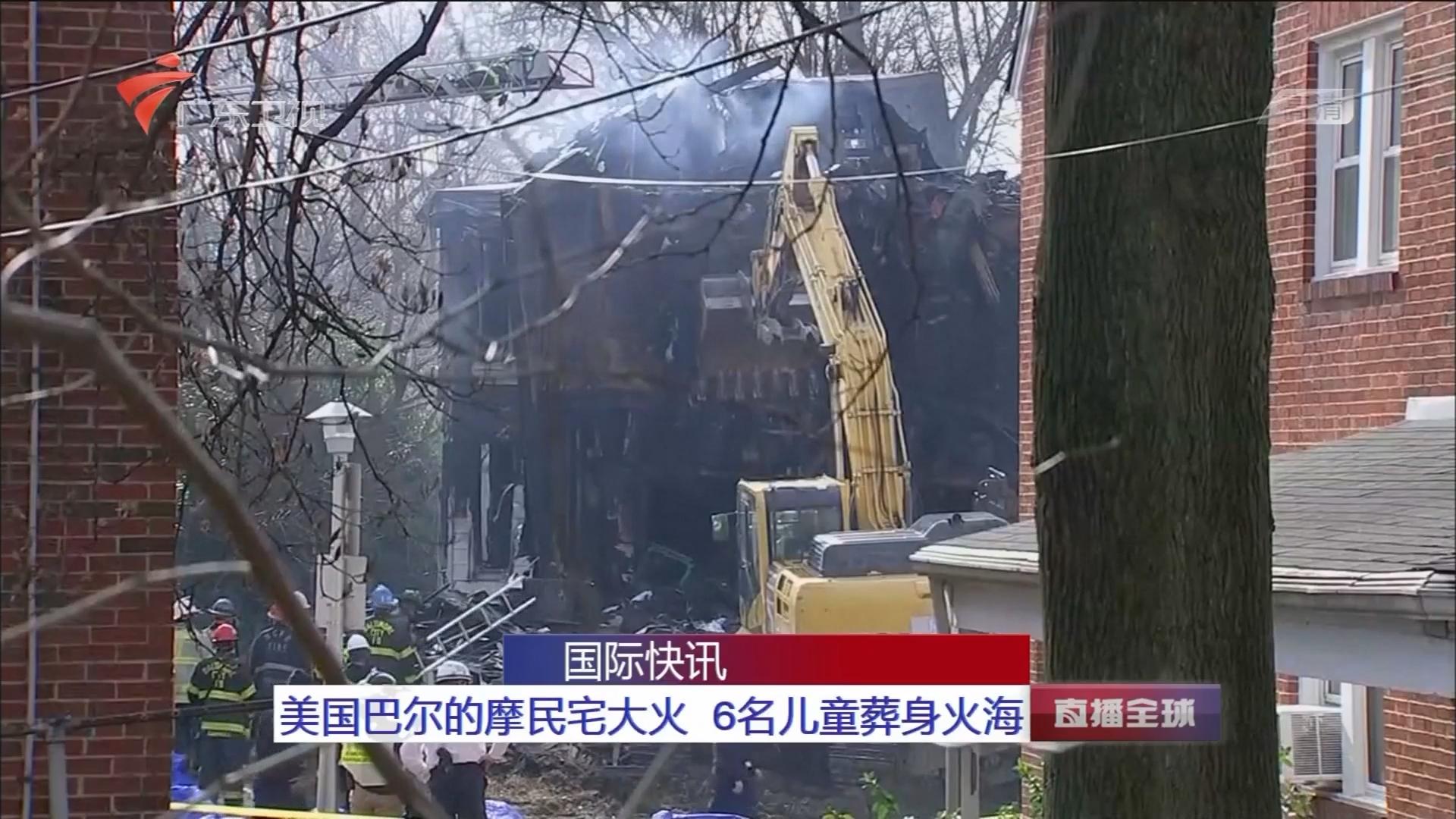 国际快讯:美国巴尔的摩民宅大火 6名儿童葬身火海