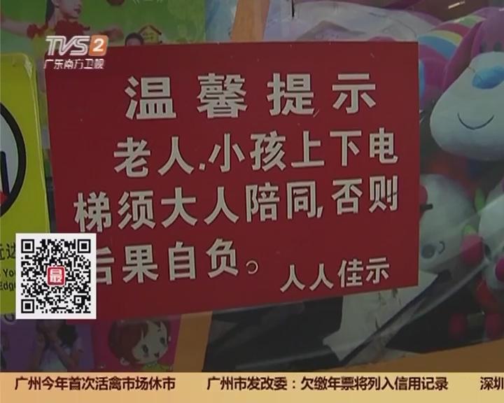广州:当心!又见儿童被扶梯夹住