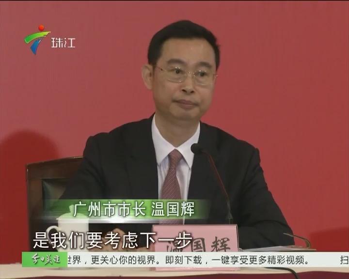 广州市长称:将管控外地车牌本地化使用