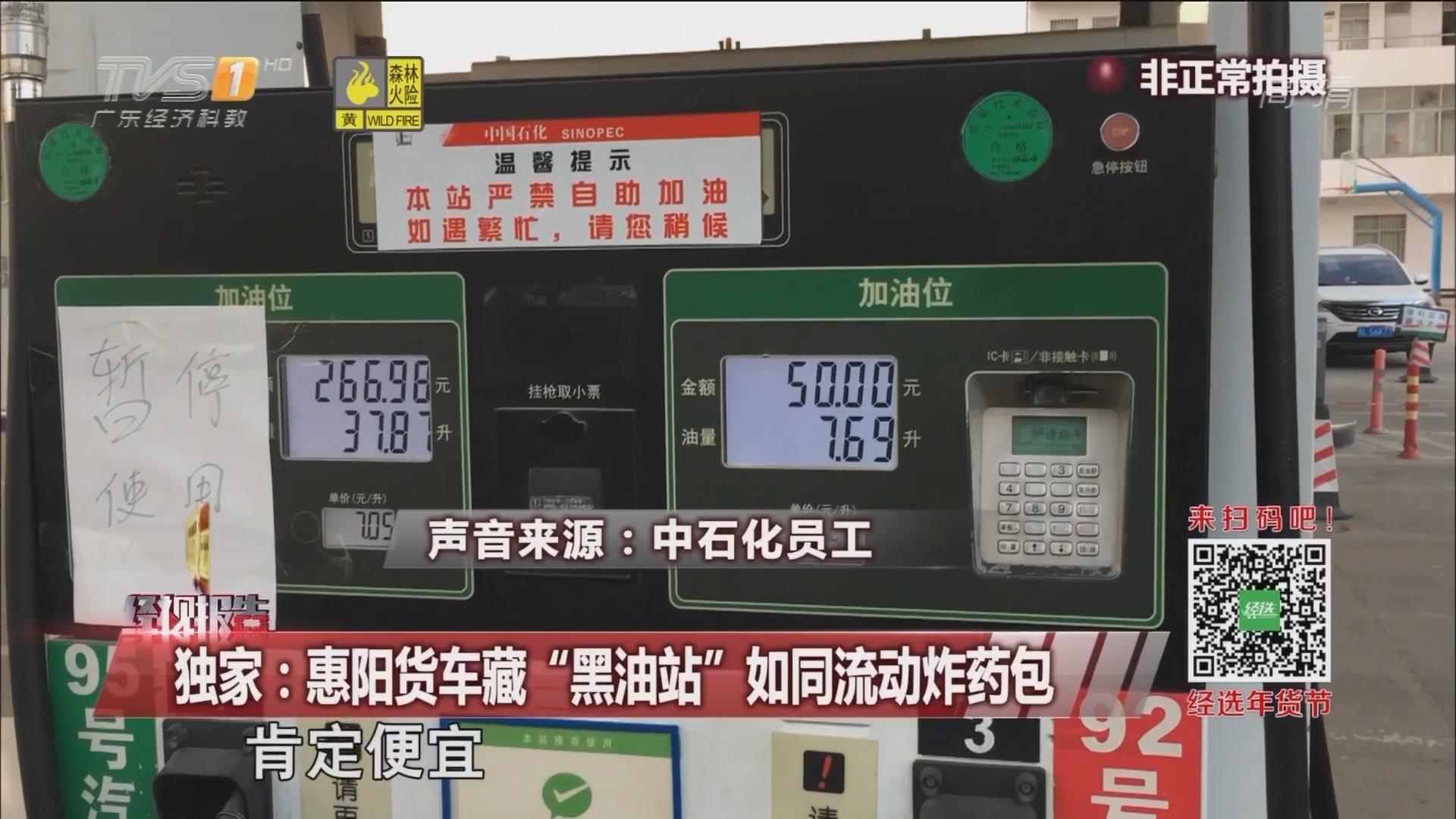 """独家:惠阳货车藏""""黑油站""""如同流动炸药包"""