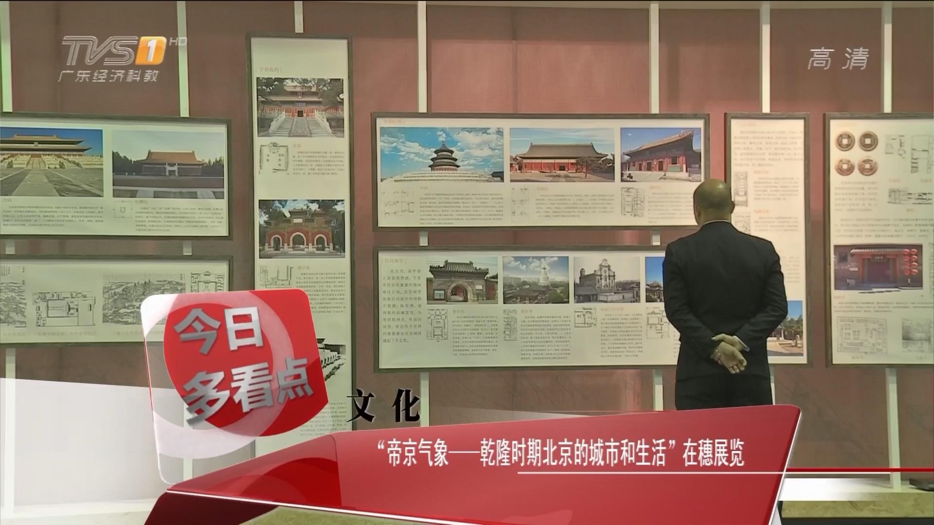 """文化:""""帝京气象——乾隆时期北京的城市和生活""""在穗展览"""
