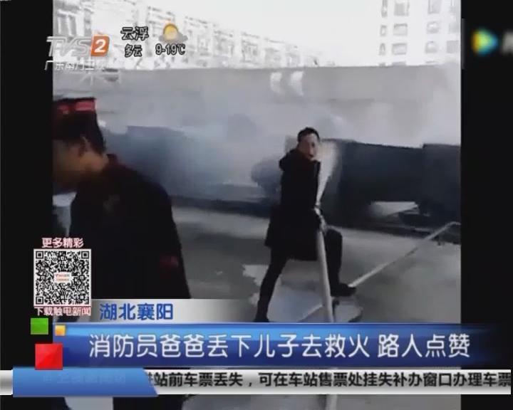 湖北襄阳:消防员爸爸丢下儿子去救火 路人点赞