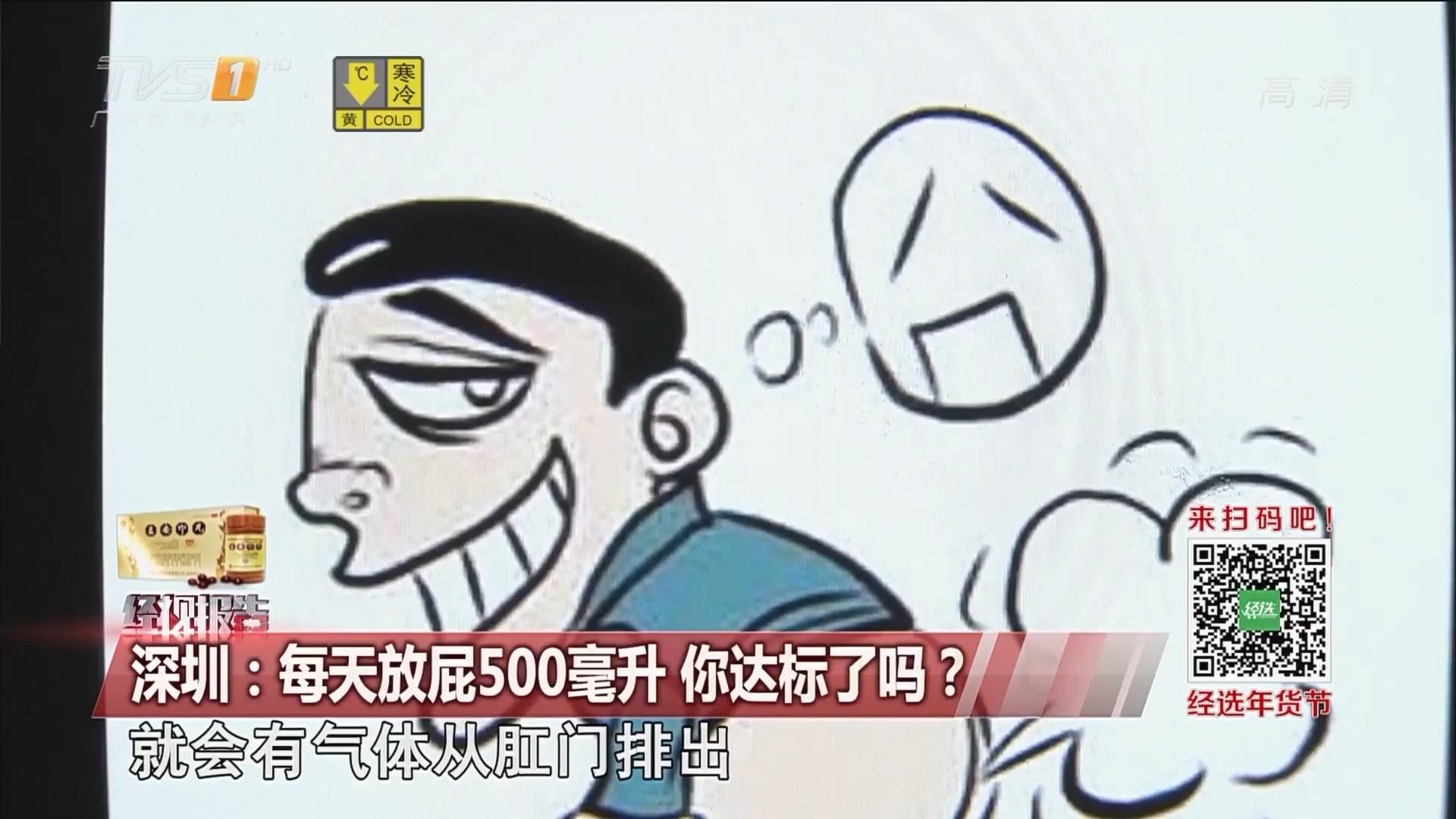 深圳:每天放屁500毫升 你达标了吗?