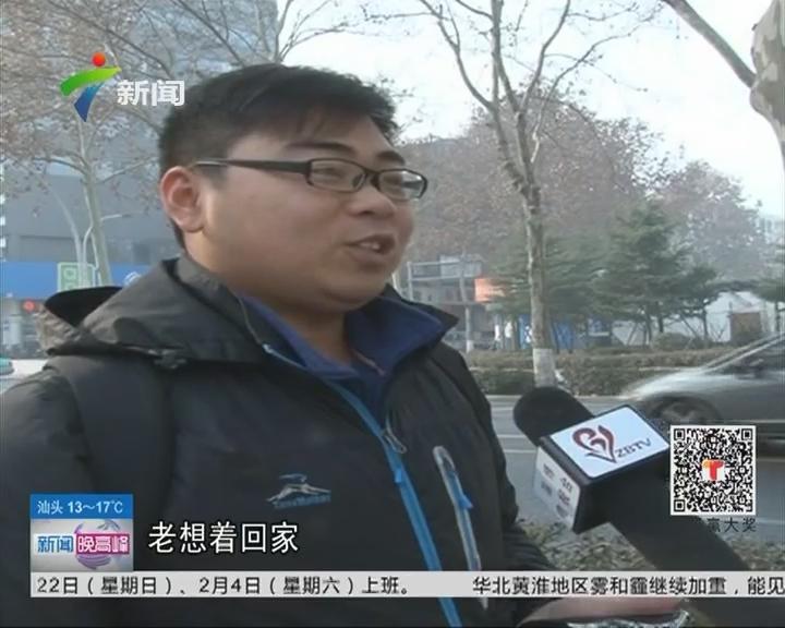山东:春节将至 警惕年关综合征
