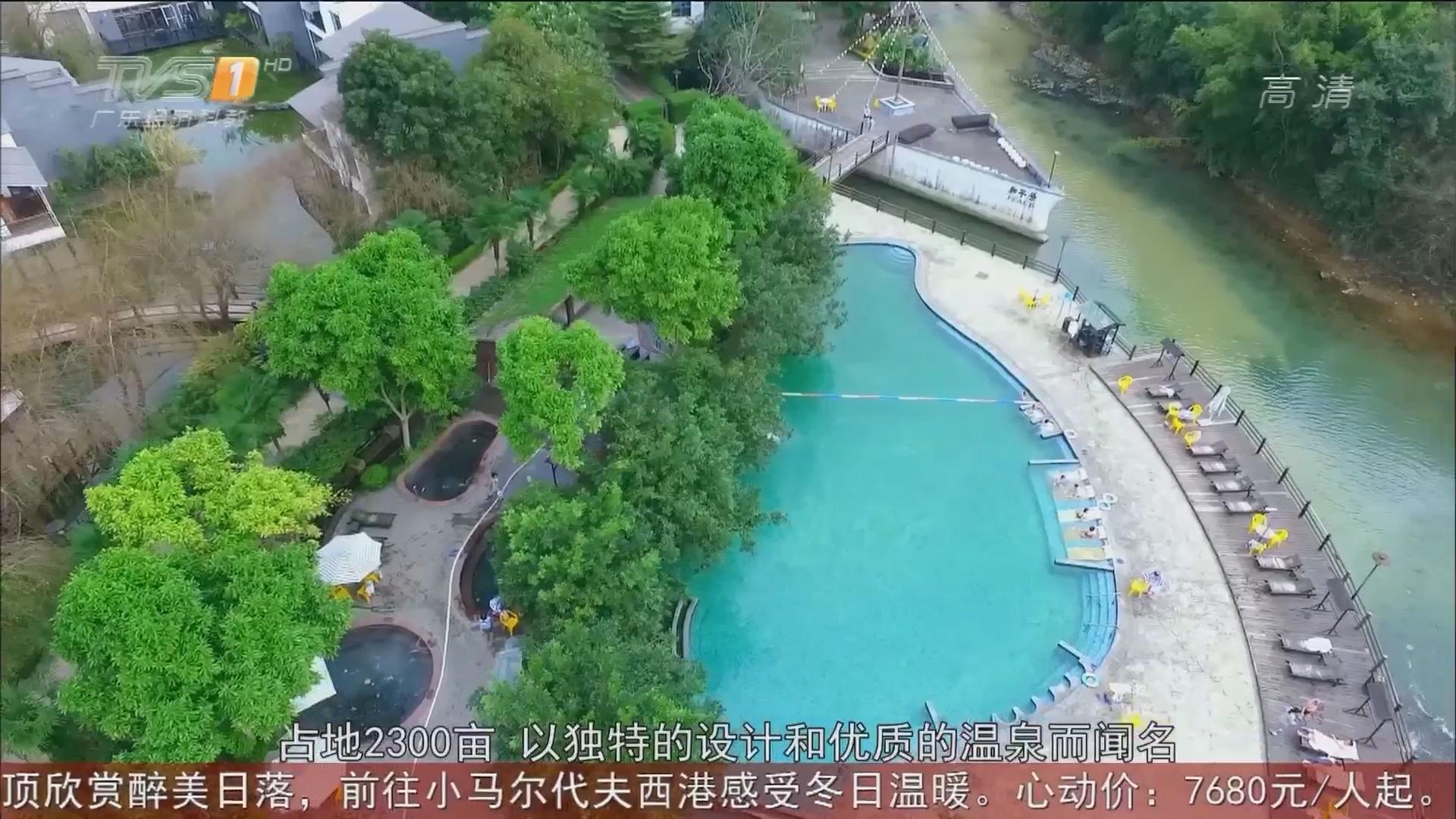 河源——热龙温泉度假村