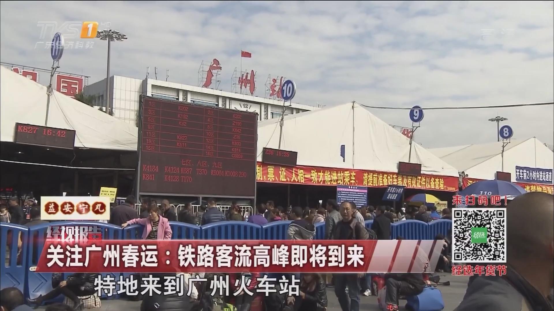 关注广州春运:铁路客流高峰即将到来