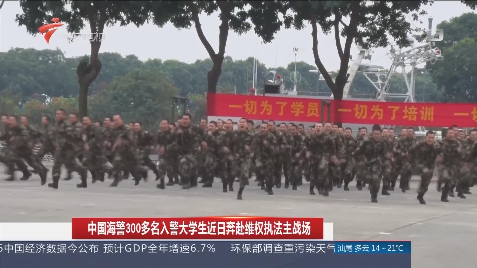 中国海警300多名入警大学生近日奔赴维权执法主战场