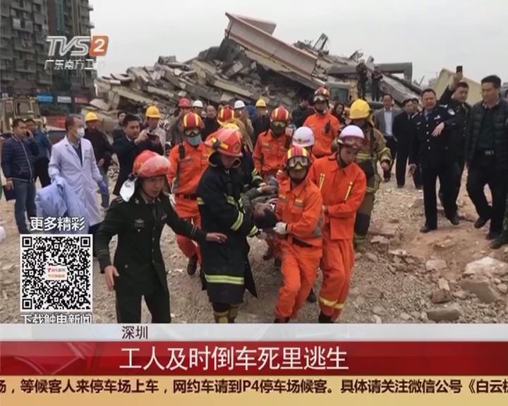 深圳:工地八层旧楼倒塌 挖掘司机被砸中
