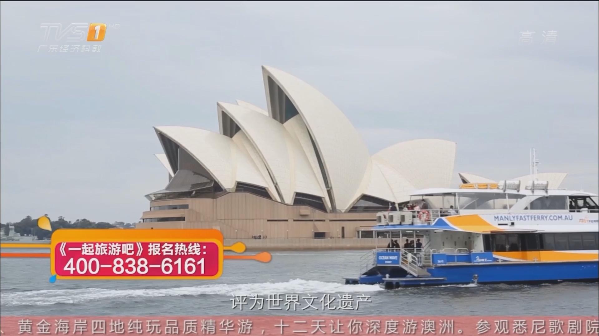 澳大利亚——悉尼歌剧院