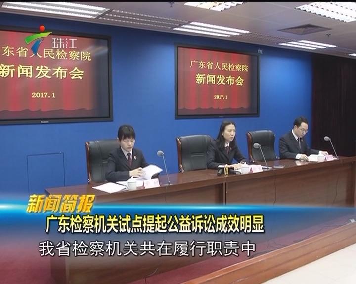 广东检察机关试点提起公益诉讼成效明显