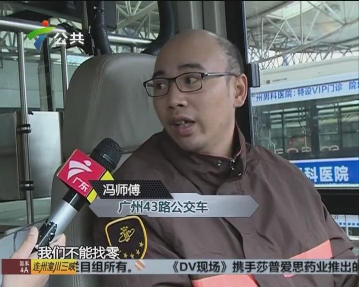 """12岁""""小候鸟""""闯广州迷途 幸遇公交司机相助"""
