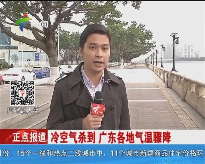 冷空气杀到 广东各地气温骤降