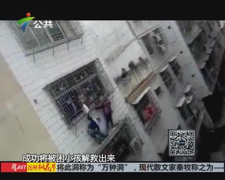 梅州:幼童头卡防盗网 两工人紧急救援