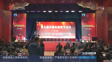 2016年度中国电视满意度博雅榜揭晓 广东卫视珠江频道双双入围全国十强