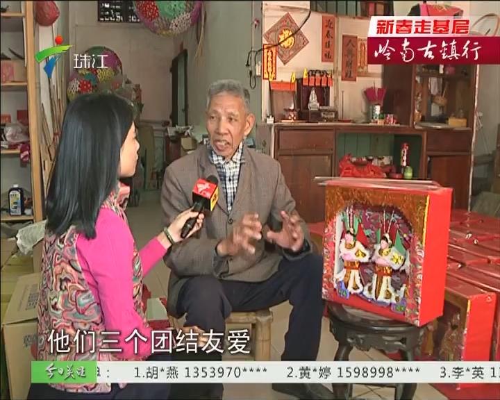 """东莞茶山镇:匠心打造""""茶山公仔""""传承非物质文化"""