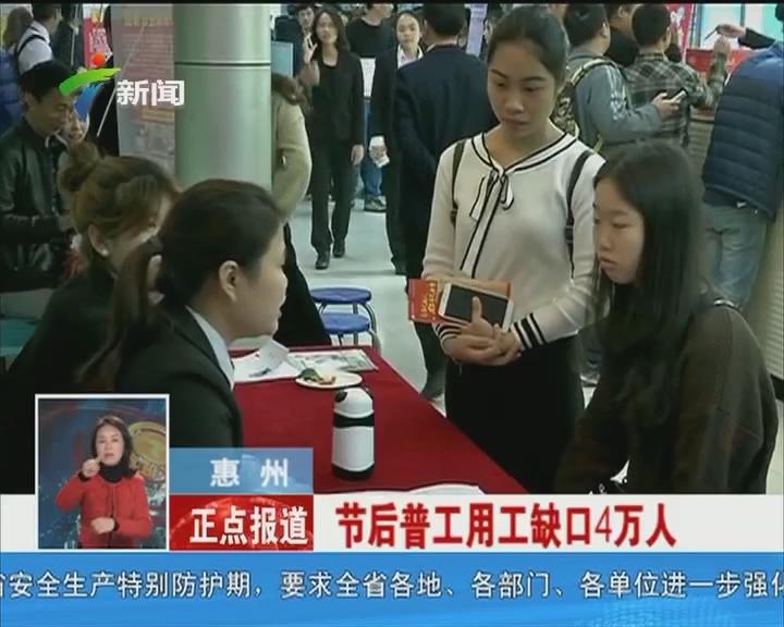 惠州:多场招聘会开锣 高级技工和工程师需求增大