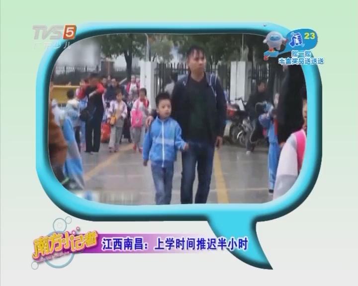 江西南昌:上学时间推迟半小时
