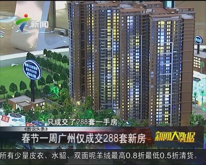 春节一周广州仅成交288套新房