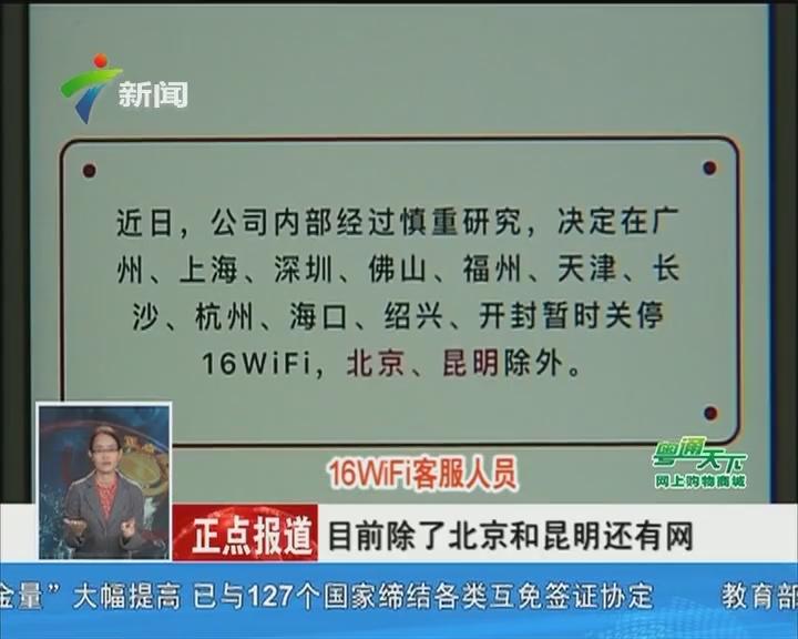 开通仅三个月 广州公交免费WiFi关停