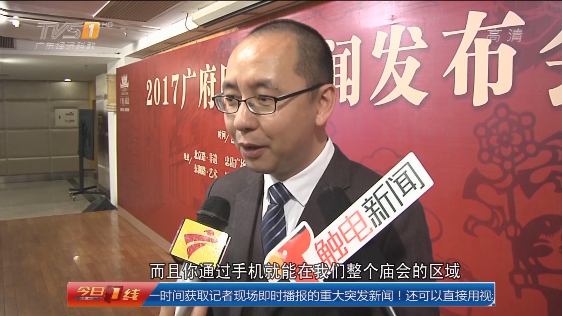 2017广府庙会新闻发布会